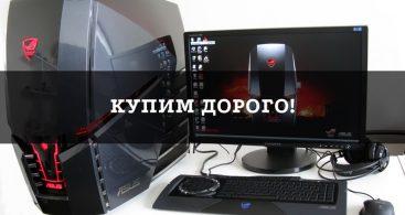 Скупка ПК, скупка ноутбуков в Спб - Скупаем игровые компьютеры -