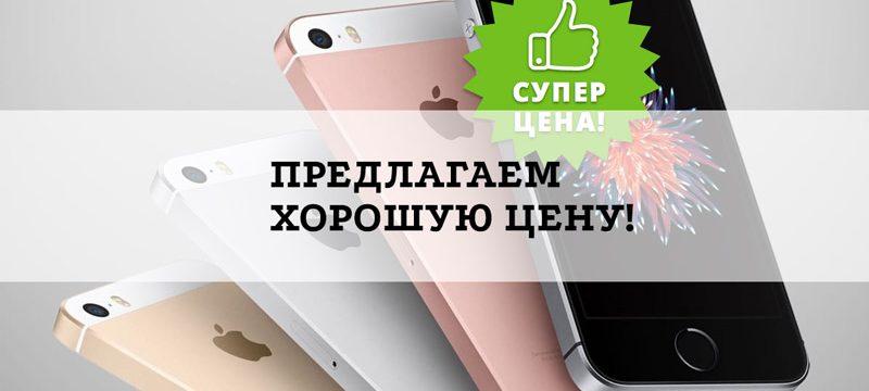 Скупка ПК, скупка ноутбуков в Спб - Предлагаем хорошие деньги за Iphone -