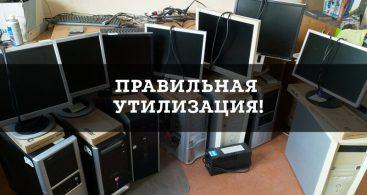 Скупка ПК, скупка ноутбуков в Спб - Договора с юр.лицами -